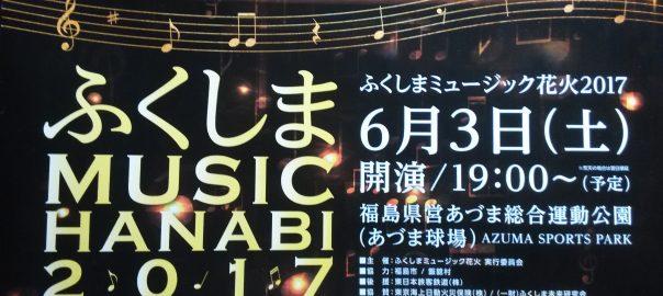 ふくしまミュージック花火2017 !!!!