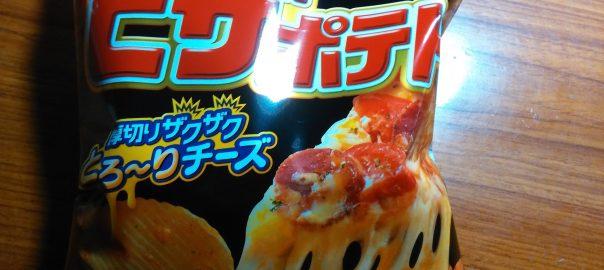 ピザポテト再販開始!・・・そりゃ買っちゃうでしょ!?