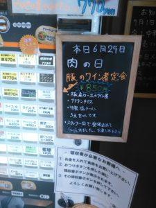 ラーメン伏竜肉の日スペシャルメニュー