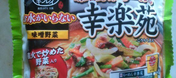 ラーメン欲が十分満たされる逸品!冷凍「味噌野菜らーめん幸楽苑」