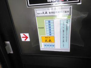 武蔵たけくら駐車場