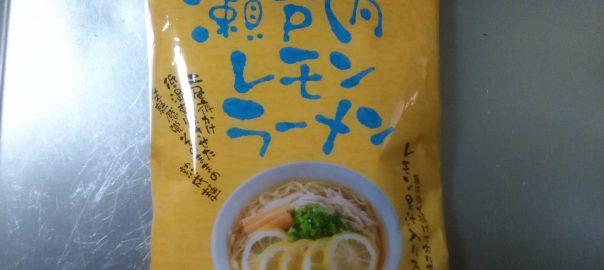 ダイソーのレモンラーメンが美味しい(約100円夜食)